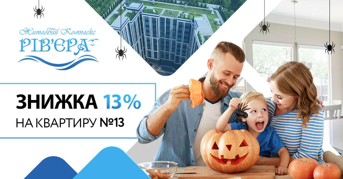 Знижки 13% на квартиру №13