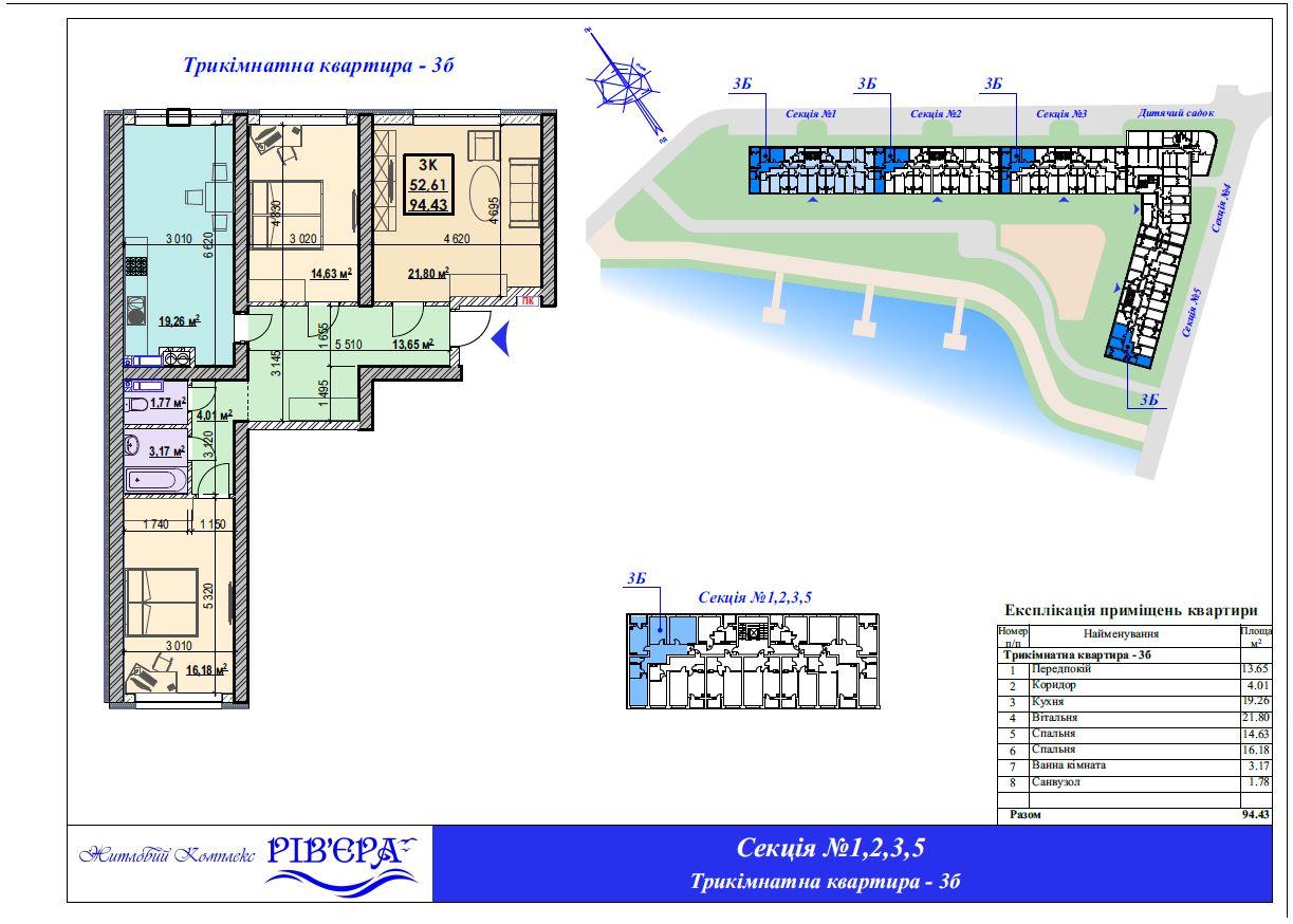 Секція 1 трьохкімнатна квартира (3Б) 94,43 м²