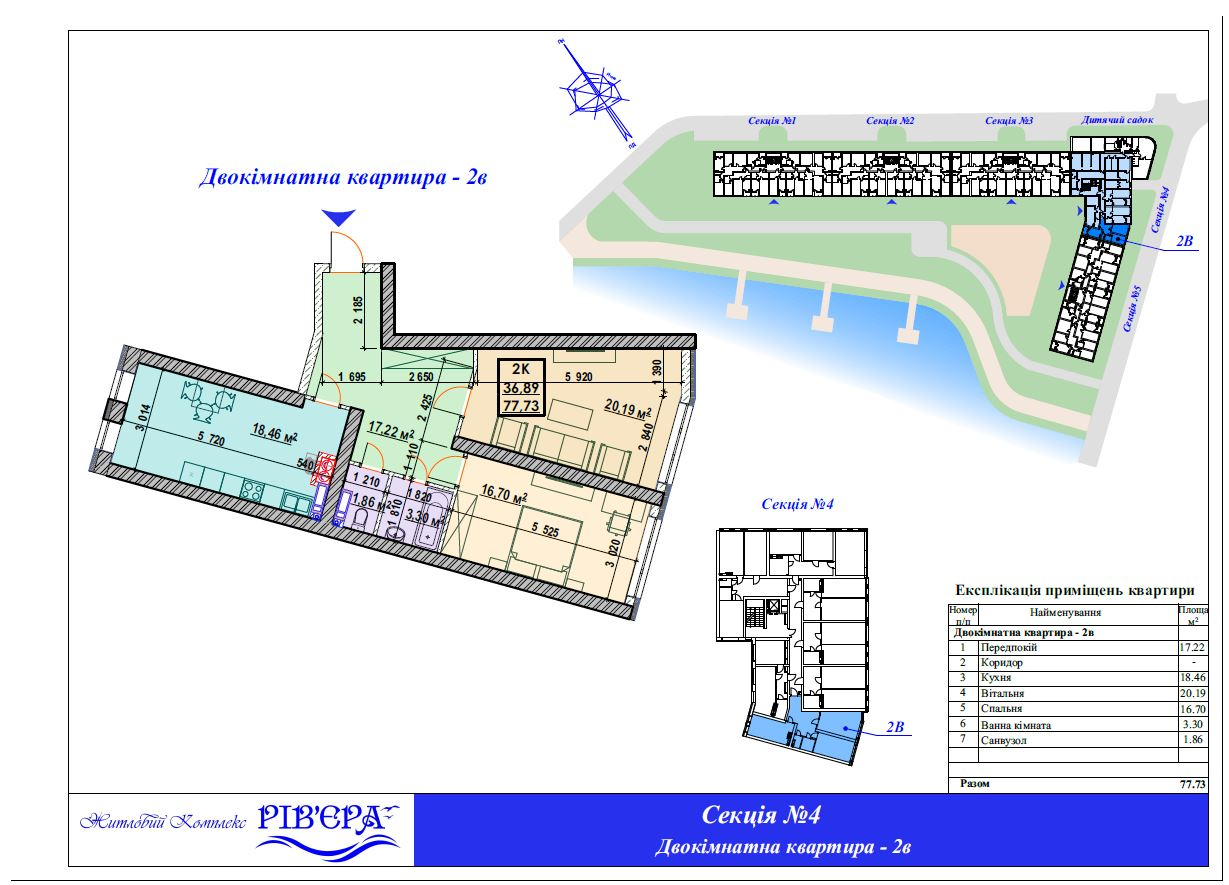 Секція 4 двокімнатна квартира (2В) 77,73 м²