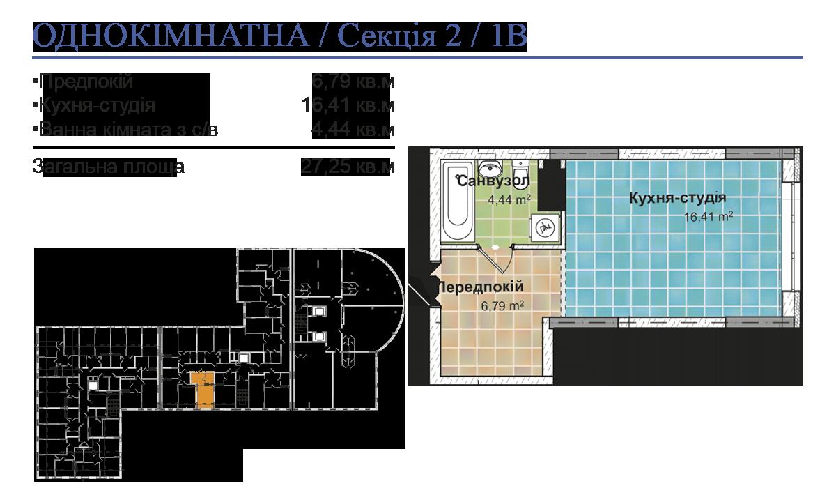 Секція 2 Однокімнатна квартира (1В) 27,25 м²