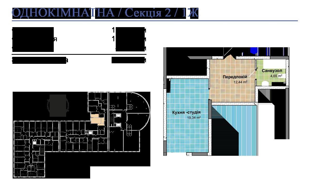 Секція 2 Однокімнатна квартира (1Ж) 36,43 м²