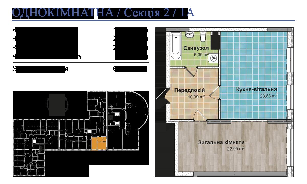 Секція 2 Однокімнатна квартира (1А) 62,36 м²
