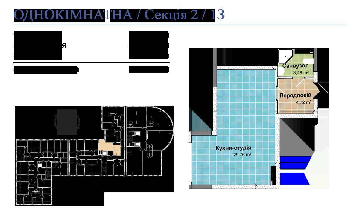 Секція 2 Однокімнатна квартира (1З) 37,96 м²