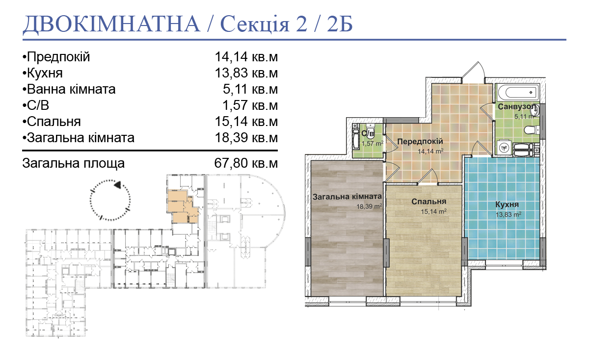 Секція 2 двокімнатна квартира (2Б) 67,80 м²