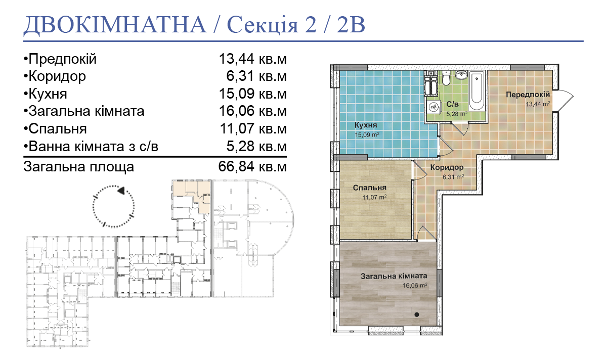 Секція 2 двокімнатна квартира (2В) 66,84 м²