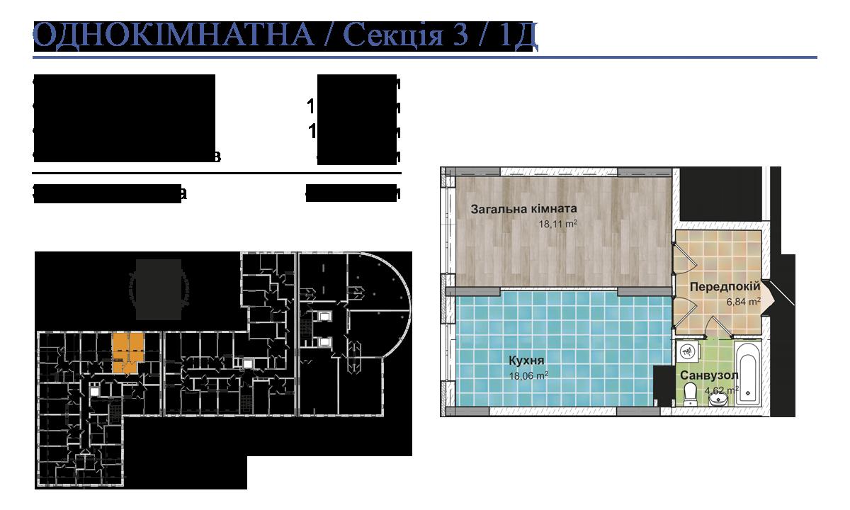 Секція 3 Однокімнатна квартира (1Д) 48,06 м²