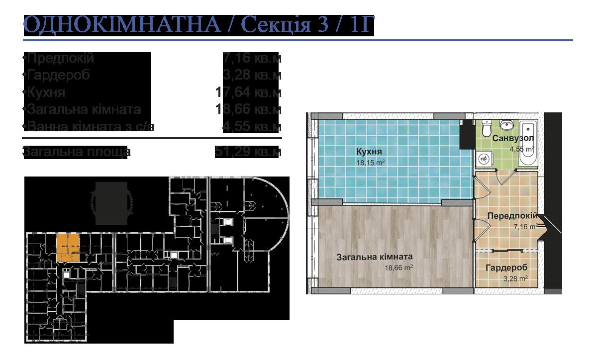 Секція 3 Однокімнатна квартира (1Г) 51,29 м²