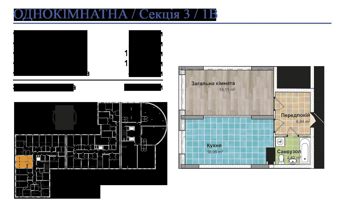 Секція 3 Однокімнатна квартира (1В) 50,97 м²