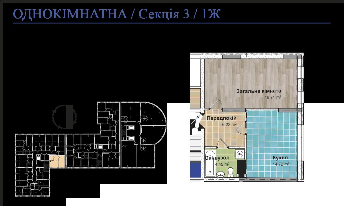 Секція 3 Однокімнатна квартира (1Ж) 45,29 м²
