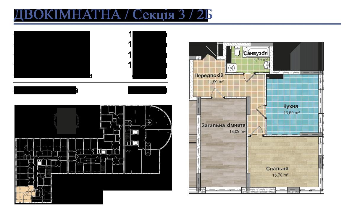 Секція 3 двокімнатна квартира (2Б) 63,70 м²
