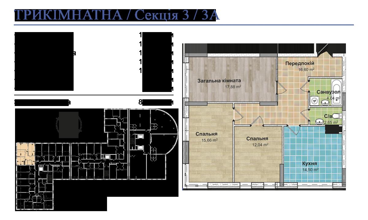 Секція 3 трьохкімнатна квартира (3А) 83, 12 м²