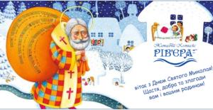 Поздравляем с праздником Святого Николая!