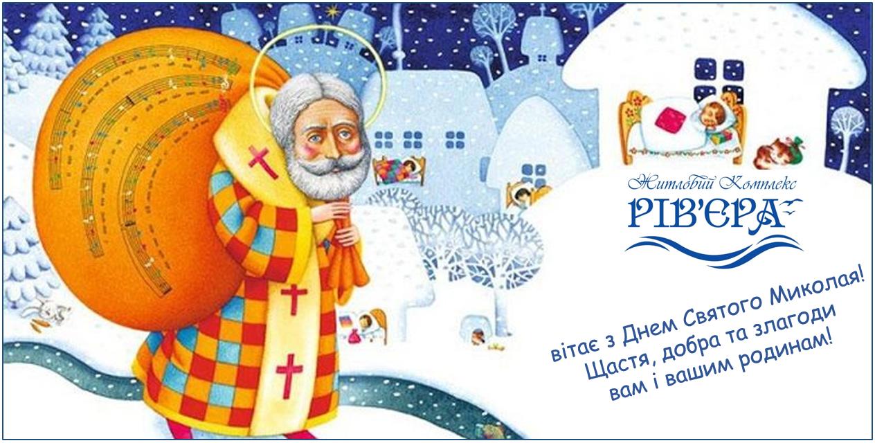 Вітаємо зі святом Святого Миколая!