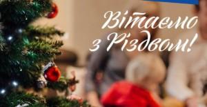 ЖК «Ривьера» поздравляет с Рождеством!