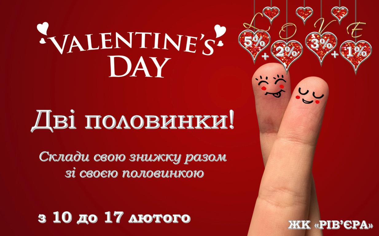Вітаємо закоханих!