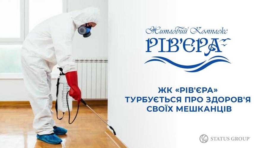 В ЖК «Рів'єра» ОСББ організували дезінфекційну обробку мопів і парадних