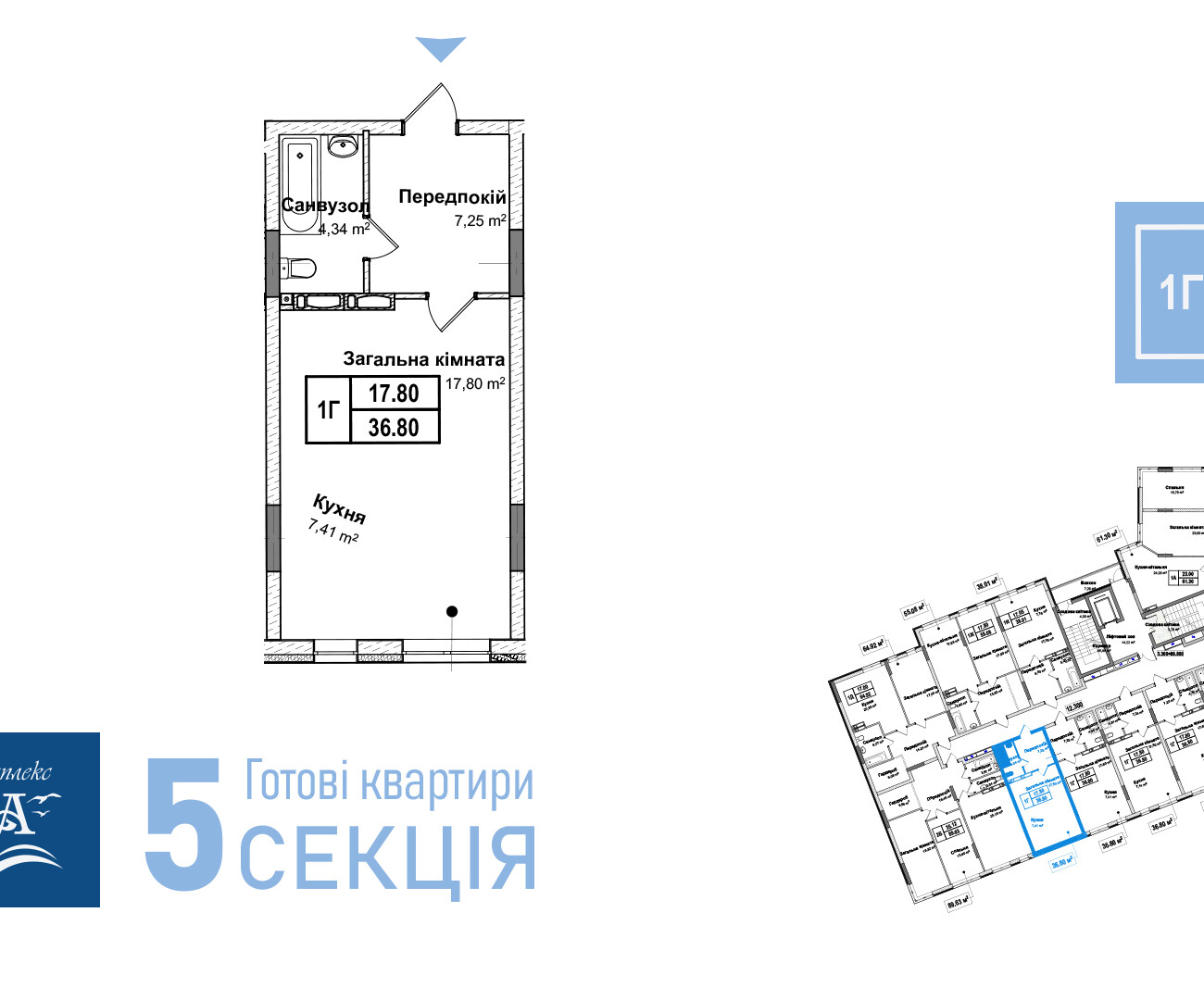 Секція 5 однокімнатна квартира 1г 36,80 м²