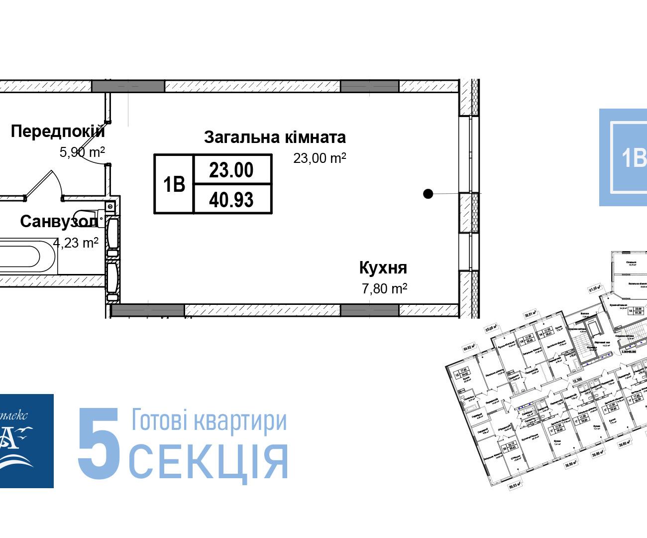 Секція 5 однокімнатна квартира 1в 40,93 м²