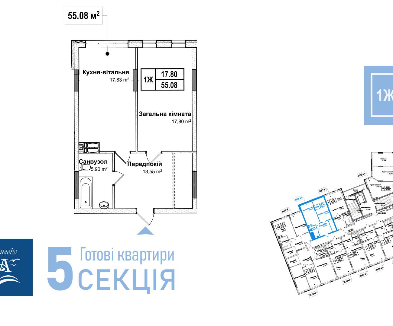 Секція 5 однокімнатна квартира 1ж 55,08 м²