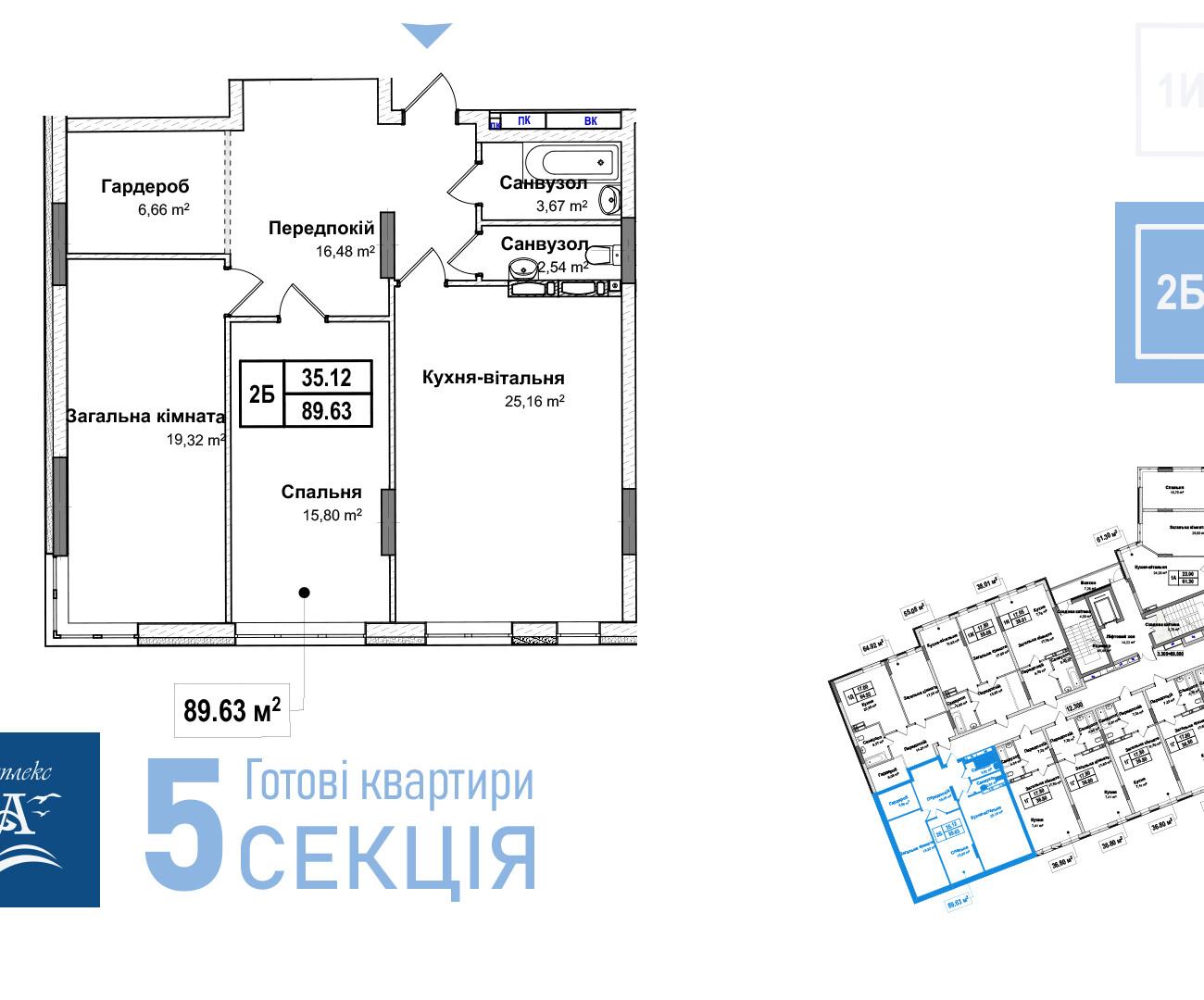 Секція 5 двокімнатна квартира 2б 89,63 м²