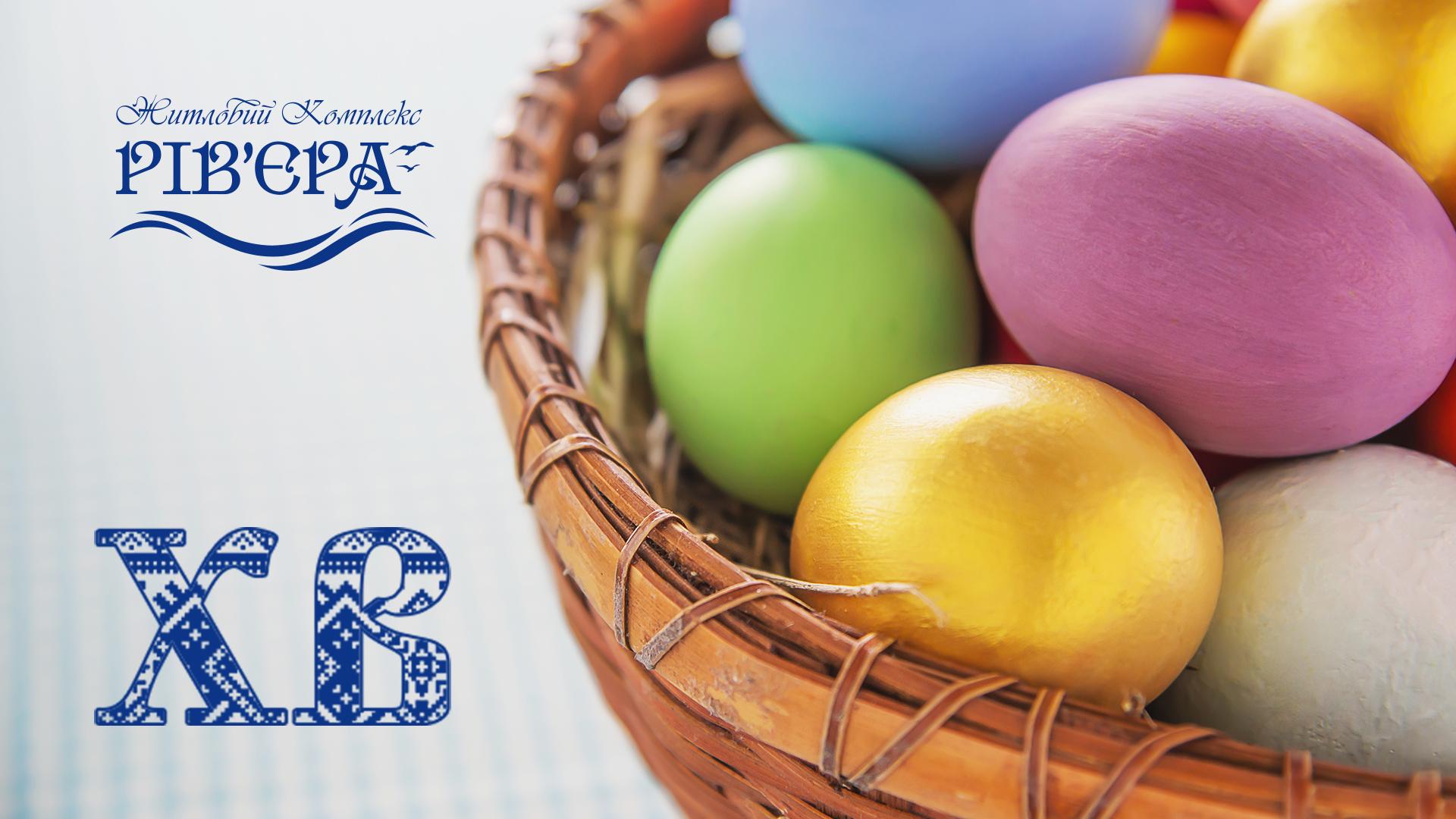 Примите самые теплые поздравления со светлым и радостным праздником – Пасхой!