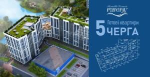 Открываем продажу квартир в 5 очереди ЖК «Ривьера»!