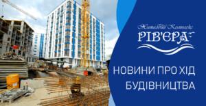 Новости про ход строительства