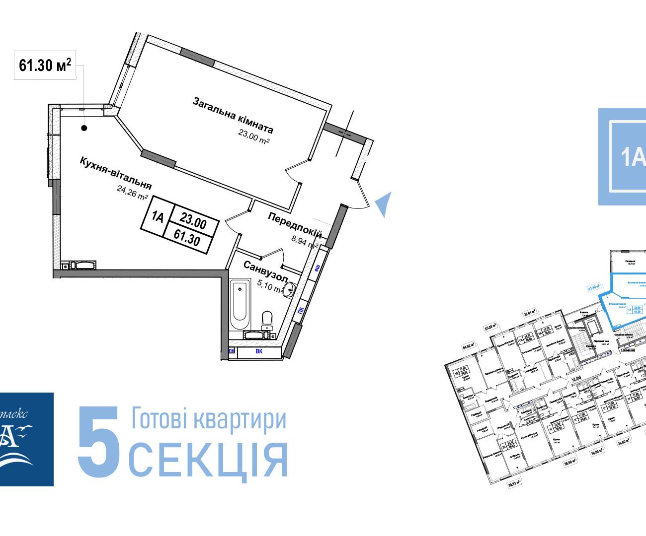 Секція 5 однокімнатна квартира 1А 61,30 м²