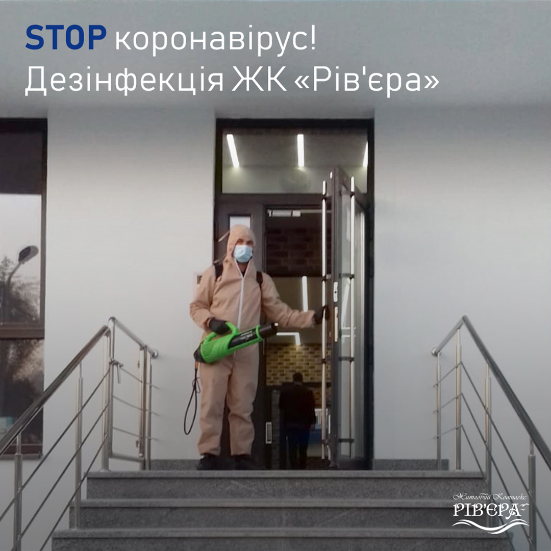 Stop коронавирус: в «Ривьере» дезинфекция!